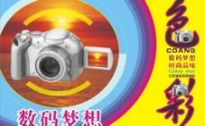 数码相机海报图片