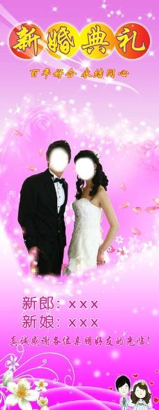 新婚庆典图片