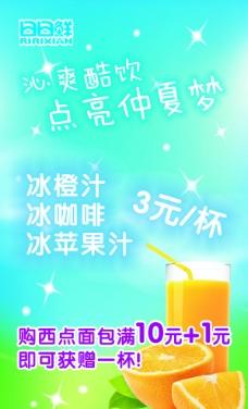 日日鲜沁爽饮料海报图片