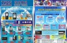 冰凉夏日手机店宣传广告图片