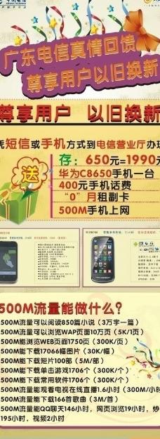 广东电信易拉宝图片
