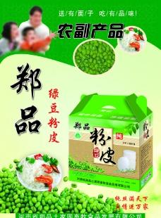 农副产品 绿豆粉皮图片