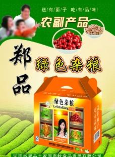 农副产品 绿色杂粮图片