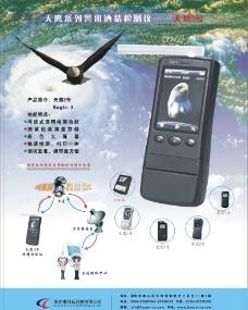 天鹰3酒精检测仪图片