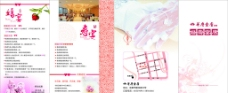 酒楼餐厅婚寿宴DM单设计图片