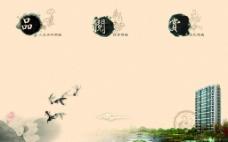 中國風折頁背景圖片