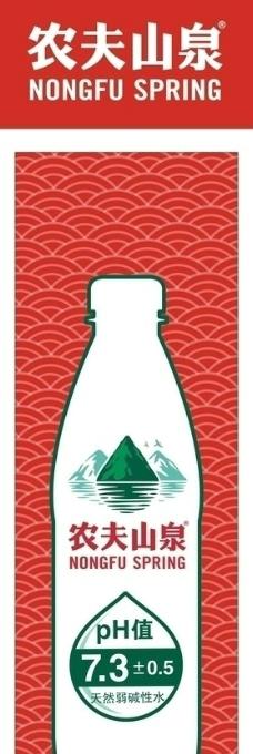 农夫山泉冰柜贴画图片