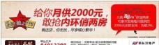 新长江地产广告设计
