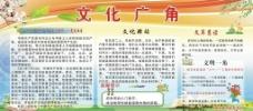 七月份文化广角图片