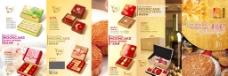 中秋节月饼DM宣传册图片