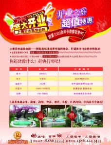 温泉酒店开业DM单页图片