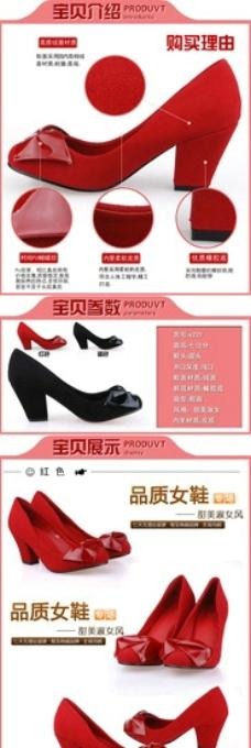 鞋子畫冊模板設計淘寶細節描述圖片