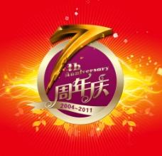 周年庆海报图片