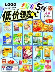 超市DM 低价领跑图片