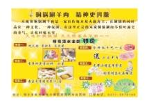 火锅店宣传彩页图片