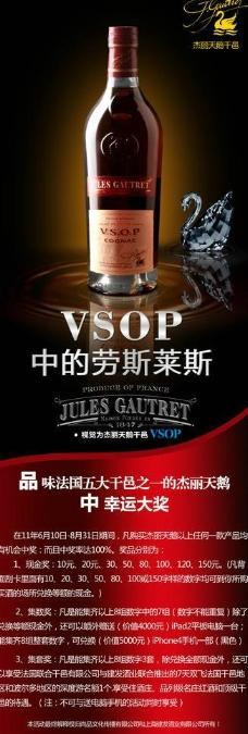杰丽天鹅干邑红酒图片