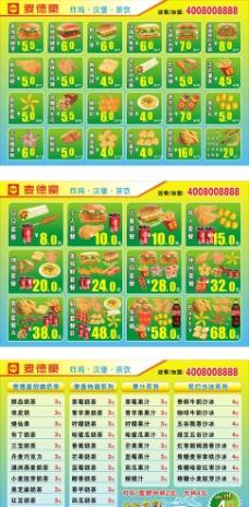 汉堡奶茶价目表图片