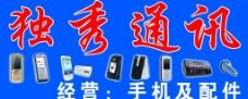 手机 通讯图片