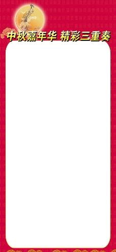 中秋展板图片
