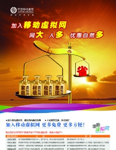 中国移动虚拟网图片