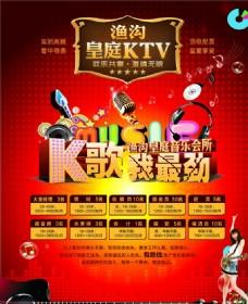KTV 广告
