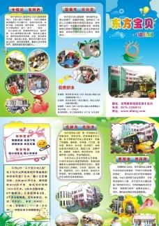 东方宝贝三折页宣传单图片