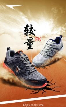 乒羽鞋海报图片