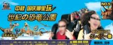 侏罗纪公园插页广告第九季图片