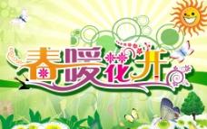 春天宣传海报图片