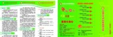 中医药研究院单页图片