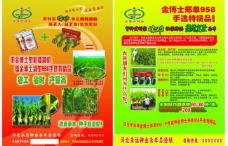 农药彩页图片