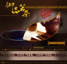 御品茗茶VIP页面设计图片