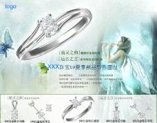 珠宝促销网页图片