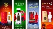 五粮液灯片广告图片