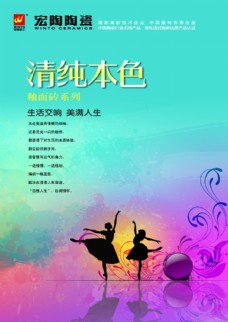 陶瓷创意海报