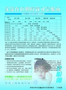 护眼郎宣传彩页反面 DM图片
