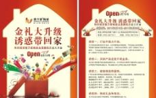 惠万家陶瓷开业宣传单图片