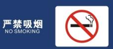 严禁吸烟图片