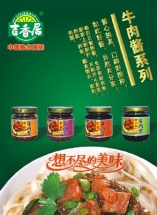 吉香居新品 188牛肉醬宣傳單