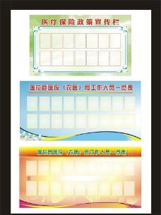 宣传栏 展板模板图片
