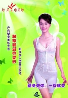 婷美瘦身宣传海报图片