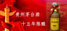 贵州茅台海报图片