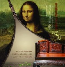 古典家具广告设计图片