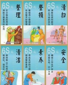 6S管理标语图片