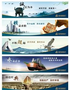 房地产企业形象宣传广告图片