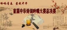 中华诗词吟唱大赛展板图片