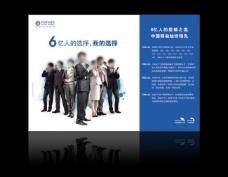 中国移动 6亿人的选择图片