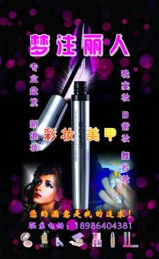 彩妆广告图片