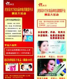 花木兰化妆品图片
