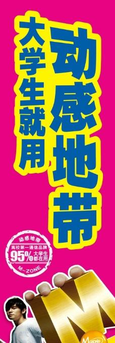 中国移动 道旗图片